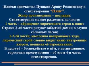 """Навеки запечатлел Пушкин Арину Родионовну в стихотворении """"Няне"""". Жанр произв"""