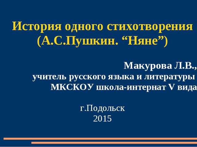 """История одного стихотворения (А.С.Пушкин. """"Няне"""") Макурова Л.В., учитель русс..."""