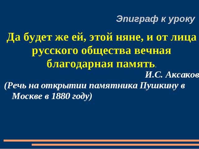 И.С. Аксаков (Речь на открытии памятника Пушкину в Москве в 1880 году) Эпигра...