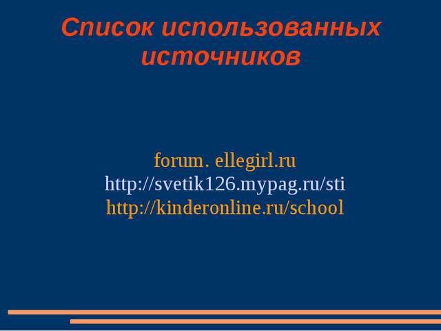 Список использованных источников forum. ellegirl.ru http://svetik126.mypag.ru...