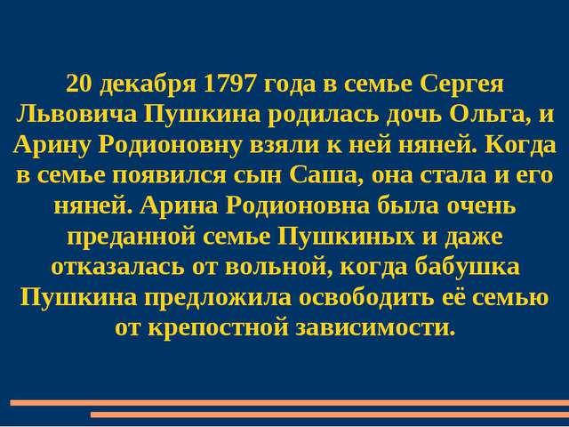 20 декабря 1797 года в семье Сергея Львовича Пушкина родилась дочь Ольга, и А...