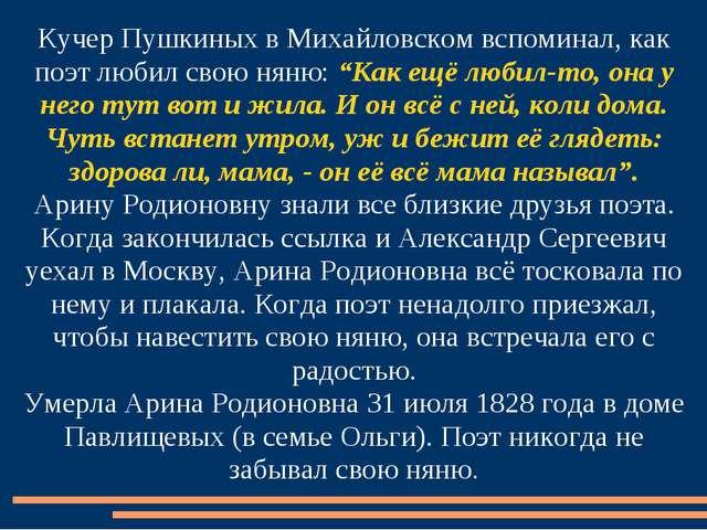 """Кучер Пушкиных в Михайловском вспоминал, как поэт любил свою няню: """"Как ещё л..."""