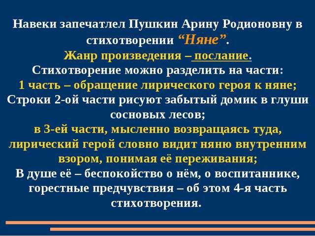 """Навеки запечатлел Пушкин Арину Родионовну в стихотворении """"Няне"""". Жанр произв..."""