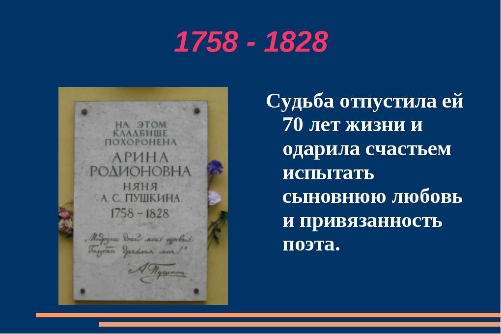 1758 - 1828 Судьба отпустила ей 70 лет жизни и одарила счастьем испытать сыно...