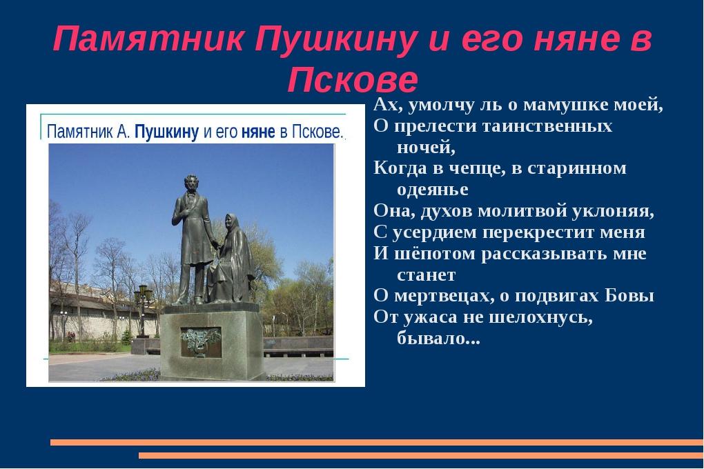 Памятник Пушкину и его няне в Пскове Ах, умолчу ль о мамушке моей, О прелести...