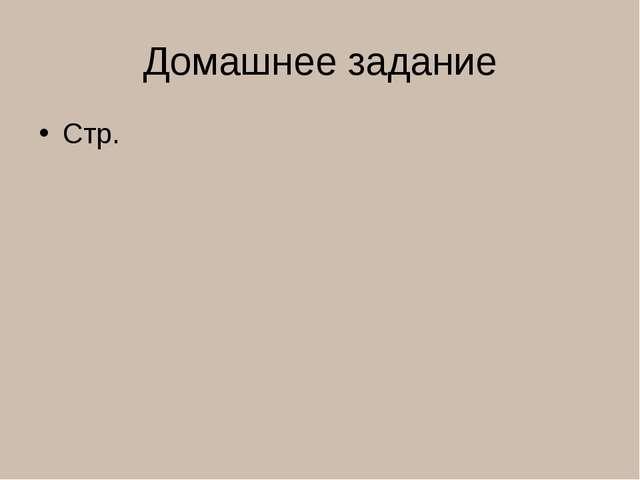 Домашнее задание Стр.