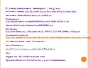 Использованные интернет ресурсы: Масленица четверг http://lib.podelise.ru/tw_