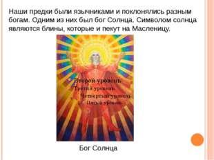 Наши предки были язычниками и поклонялись разным богам. Одним из них был бог