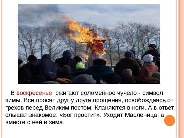 В воскресенье сжигают соломенное чучело - символ зимы. Все просят друг у дру...