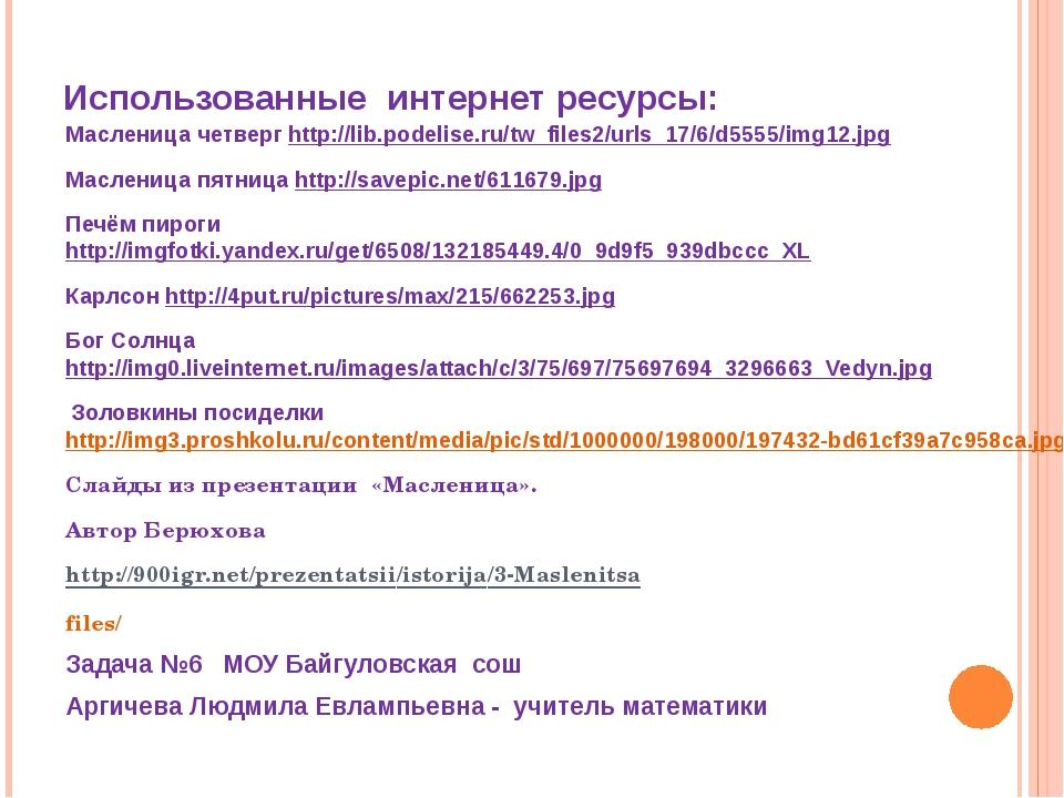 Использованные интернет ресурсы: Масленица четверг http://lib.podelise.ru/tw_...