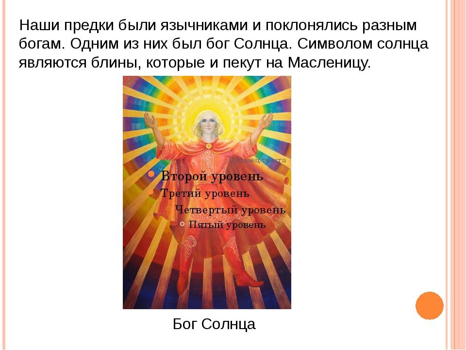 Наши предки были язычниками и поклонялись разным богам. Одним из них был бог...
