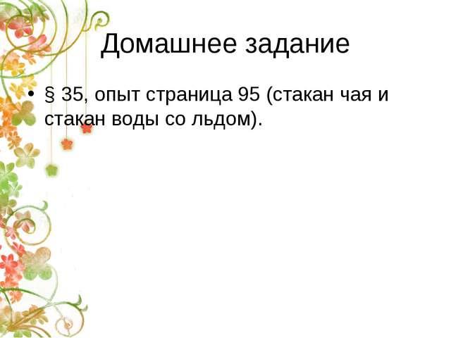 Домашнее задание § 35, опыт страница 95 (стакан чая и стакан воды со льдом).