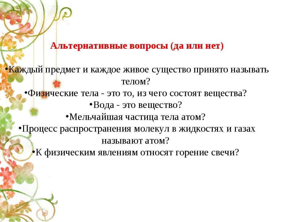 Альтернативные вопросы (да или нет) Каждый предмет и каждое живое существо пр...