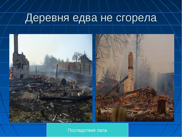 Деревня едва не сгорела Последствия пала
