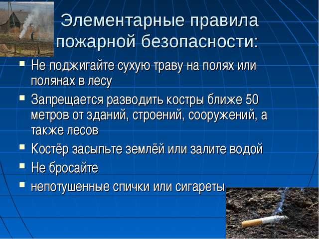 Элементарные правила пожарной безопасности: Не поджигайте сухую траву на поля...