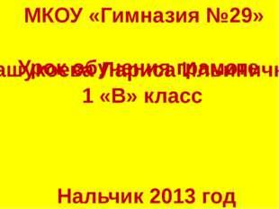 МКОУ «Гимназия №29» Урок обучения грамоте 1 «В» класс Кашукоева Лариса Ильини