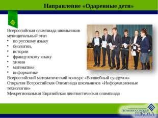 Всероссийская олимпиада школьников муниципальный этап по русскому языку биоло
