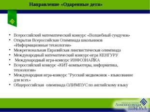 Всероссийский математический конкурс «Волшебный сундучок» Открытая Всероссийс