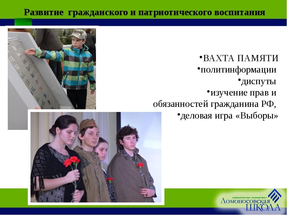 Развитие гражданского и патриотического воспитания ВАХТА ПАМЯТИ политинформац...
