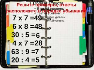 Решите примеры, ответы расположите в порядке убывания 7 х 7 = 6 х 8 = 30 : 5