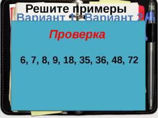 4 х 9 = 81 : 9 = 16 : 2 = 21 : 3 = 7 х 5 = 6 х 8 = Решите примеры Вариант 1
