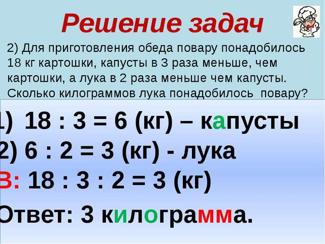Решение задач 2) Для приготовления обеда повару понадобилось 18 кг картошки,...