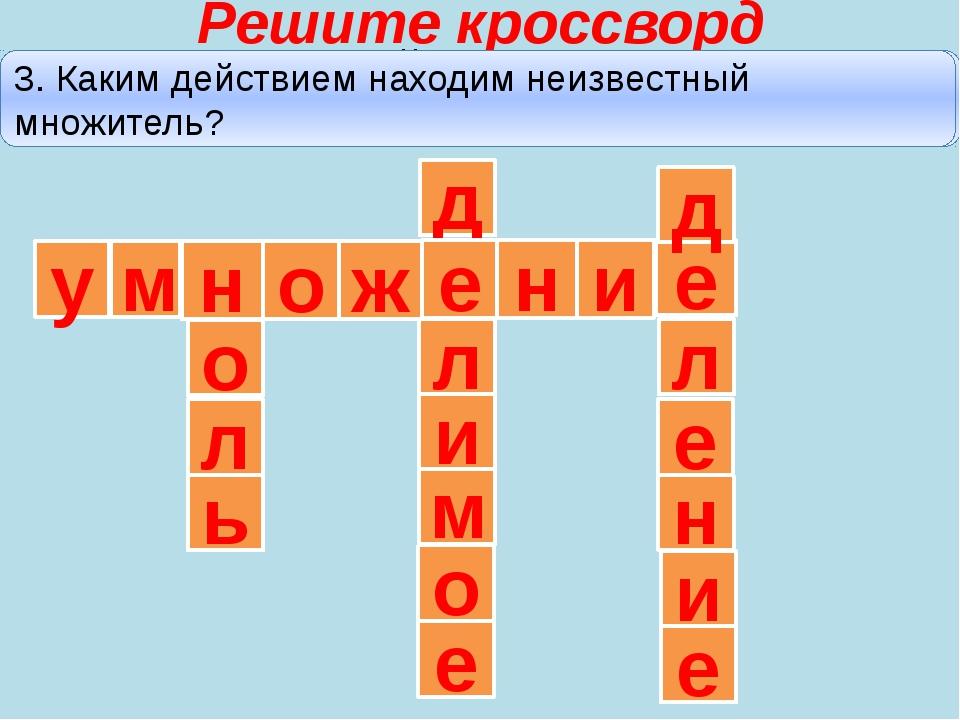 Решите кроссворд По горизонтали: действие, противоположное делению. м у д н о...