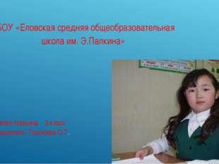 Эндокова Нарьяна 3 класс Руководитель: Тошпоева О.Т. МБОУ «Еловская средняя