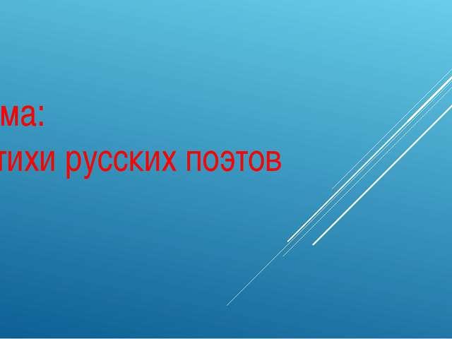 Тема: Стихи русских поэтов