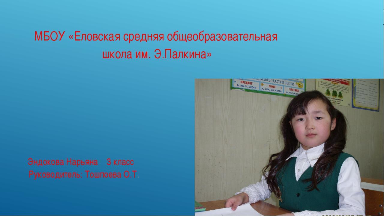 Эндокова Нарьяна 3 класс Руководитель: Тошпоева О.Т. МБОУ «Еловская средняя...