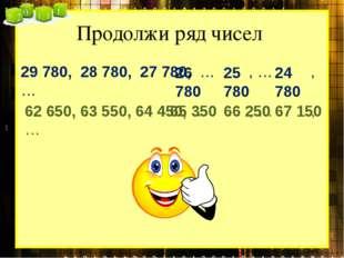 Продолжи ряд чисел 29 780, 28 780, 27 780, … , … , … 26 780 25 780 24 780 62