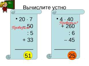 Вычислите устно 20  7  50 : 5 + 33 ______ ? 4  40 + 260 : 6  45 _______