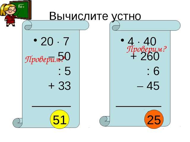 Вычислите устно 20  7  50 : 5 + 33 ______ ? 4  40 + 260 : 6  45 _______...