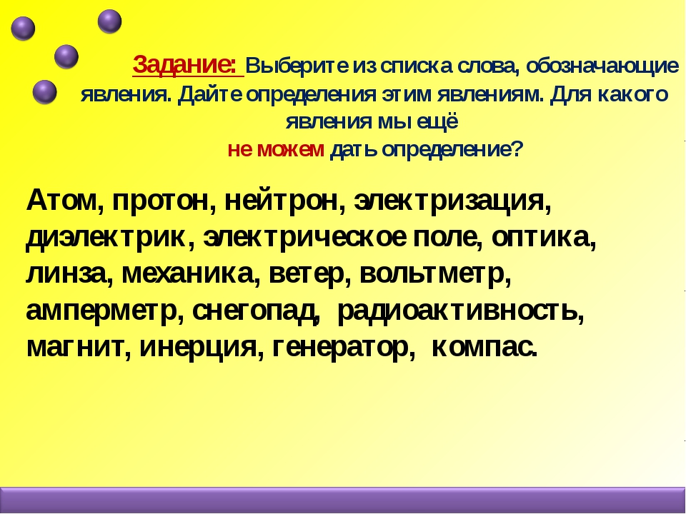 Задание: Выберите из списка слова, обозначающие явления. Дайте определения э...