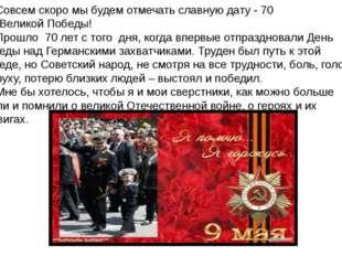 Совсемскоромыбудемотмечатьславнуюдату- 70 летВеликойПобеды! Прошло