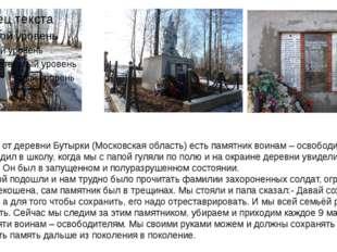 Недалеко от деревни Бутырки (Московская область) есть памятник воинам – освоб