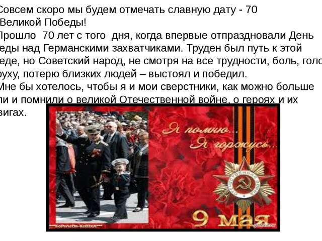 Совсемскоромыбудемотмечатьславнуюдату- 70 летВеликойПобеды! Прошло...