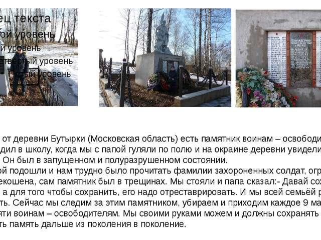 Недалеко от деревни Бутырки (Московская область) есть памятник воинам – освоб...