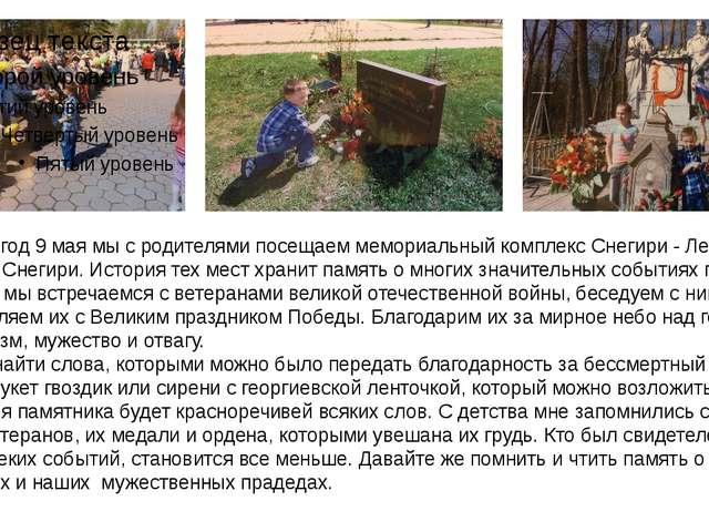 Каждый год 9 мая мы с родителями посещаем мемориальный комплекс Снегири - Лен...