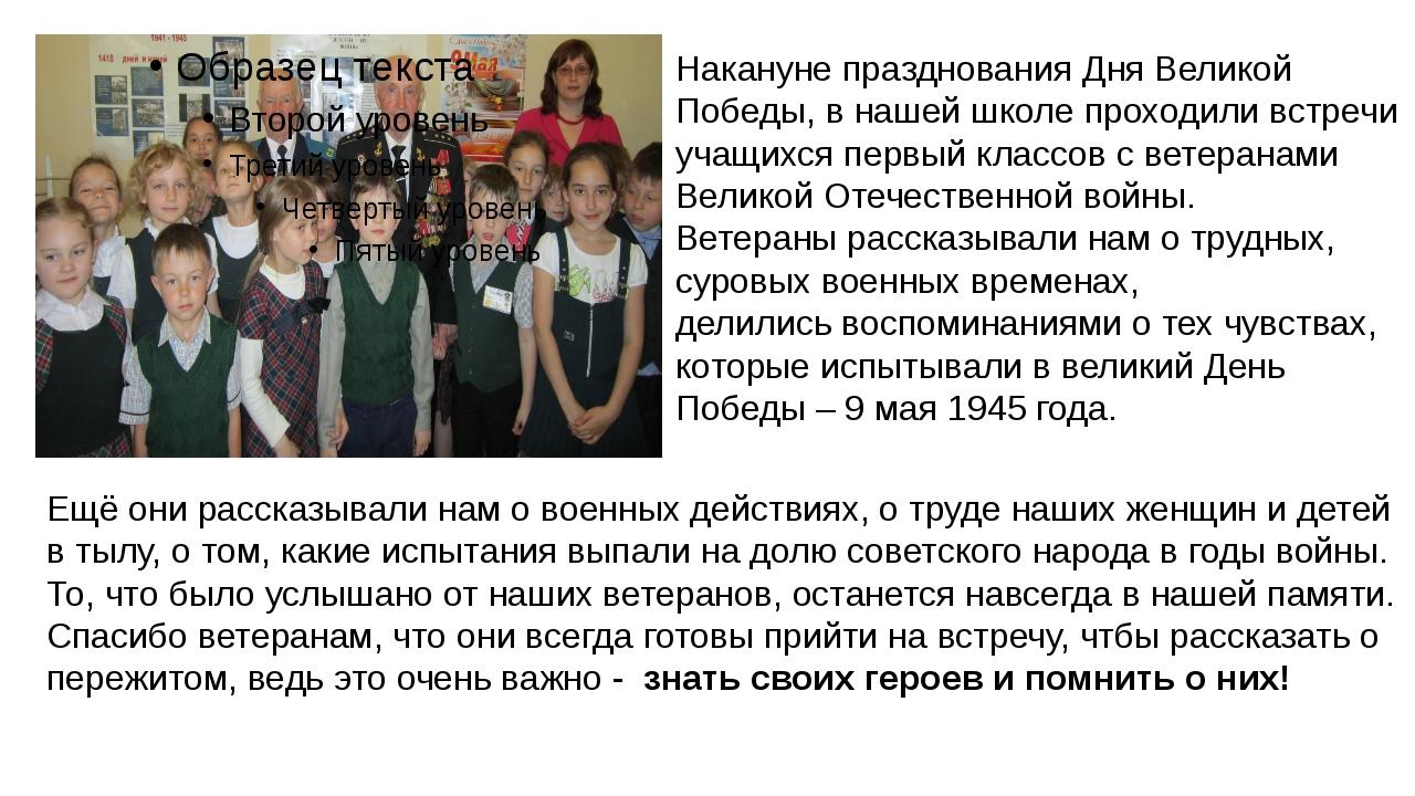 Накануне празднования Дня Великой Победы, в нашей школе проходили встречи уча...