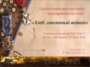 Косовой О.В. Н. Новгород 2015 год Презентация внеклассного мероприятия на тем