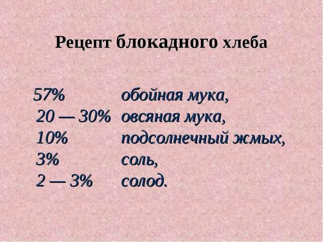Рецепт блокадного хлеба 57% обойная мука, 20 — 30% овсяная мука, 10% подс...