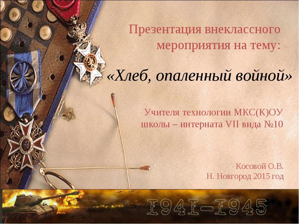 Косовой О.В. Н. Новгород 2015 год Презентация внеклассного мероприятия на тем...