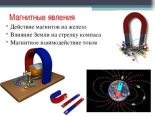 Магнитные явления Действие магнитов на железо Влияние Земли на стрелку компас