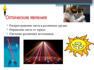 Оптические явления Распространение света в различных средах Отражение света о