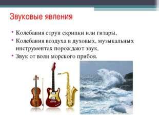 Звуковые явления Колебания струн скрипки или гитары, Колебания воздуха в духо