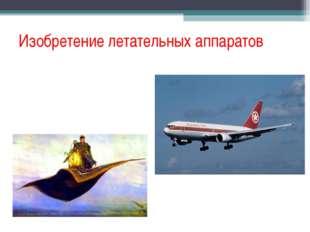 Изобретение летательных аппаратов