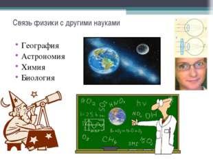 Связь физики с другими науками География Астрономия Химия Биология