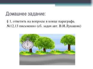Домашнее задание: § 1, ответить на вопросы в конце параграфа. №12,13 письменн