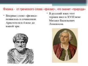 Физика - от греческого слова «фюзис», что значит «природа» Впервые слово «физ